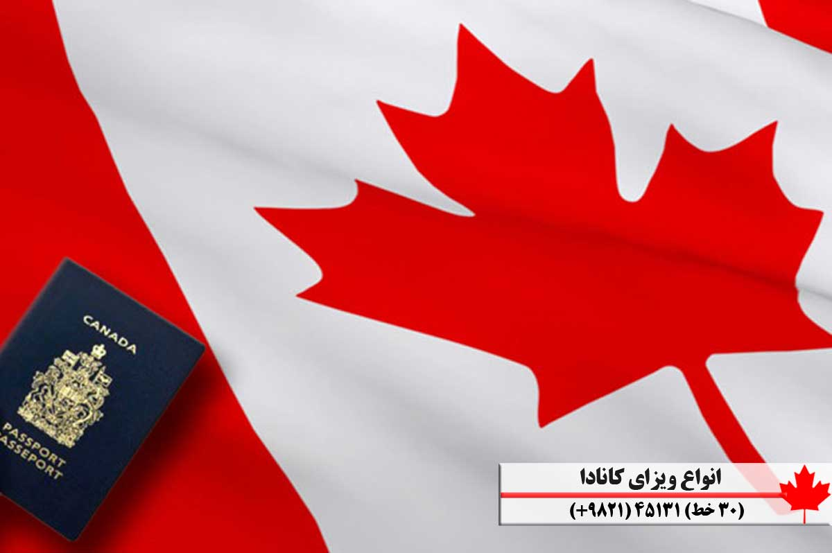 انواع ویزای کانادا
