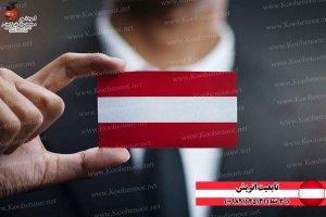 تابعیت اتریش