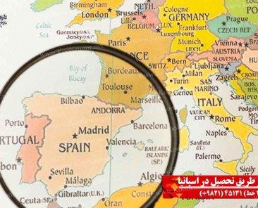 اقامت-از-طریق-تحصیل-در-اسپانیا