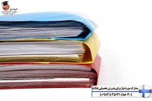مدارک مورد نیاز برای پذیرش تحصیلی فنلاند