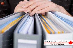 مدارک مورد نیاز برای پذیرش تحصیلی کانادا