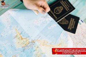 مدارک مورد نیاز جهت اخذ ویزای تحصیلی اسپانیا
