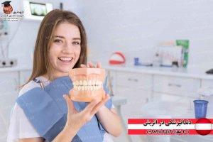 دندانپزشکی در اتریش