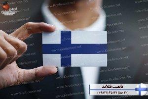 تابعیت فنلاند