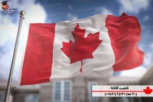 تابعیت کانادا