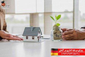 ویزای سرمایه گذاری در آلمان