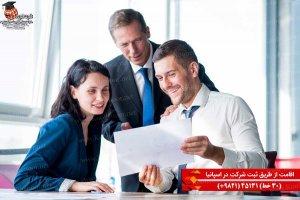 اقامت از طریق ثبت شرکت در اسپانیا