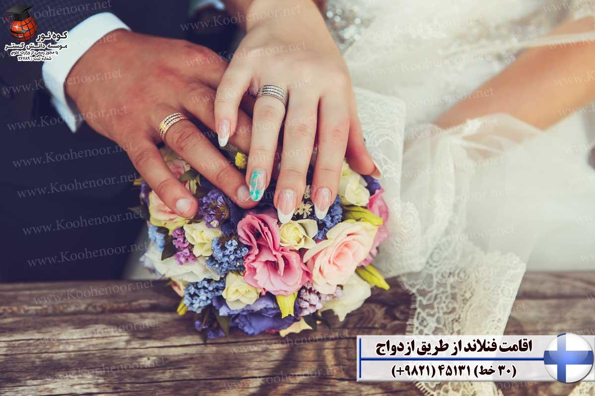 اقامت فنلاند از طریق ازدواج
