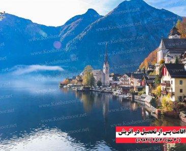 اقامت-پس-از-تحصیل-در-اتریش