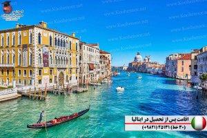 اقامت پس از تحصیل در ایتالیا