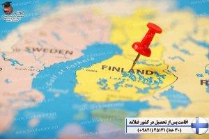 اقامت پس از تحصیل در کشور فنلاند