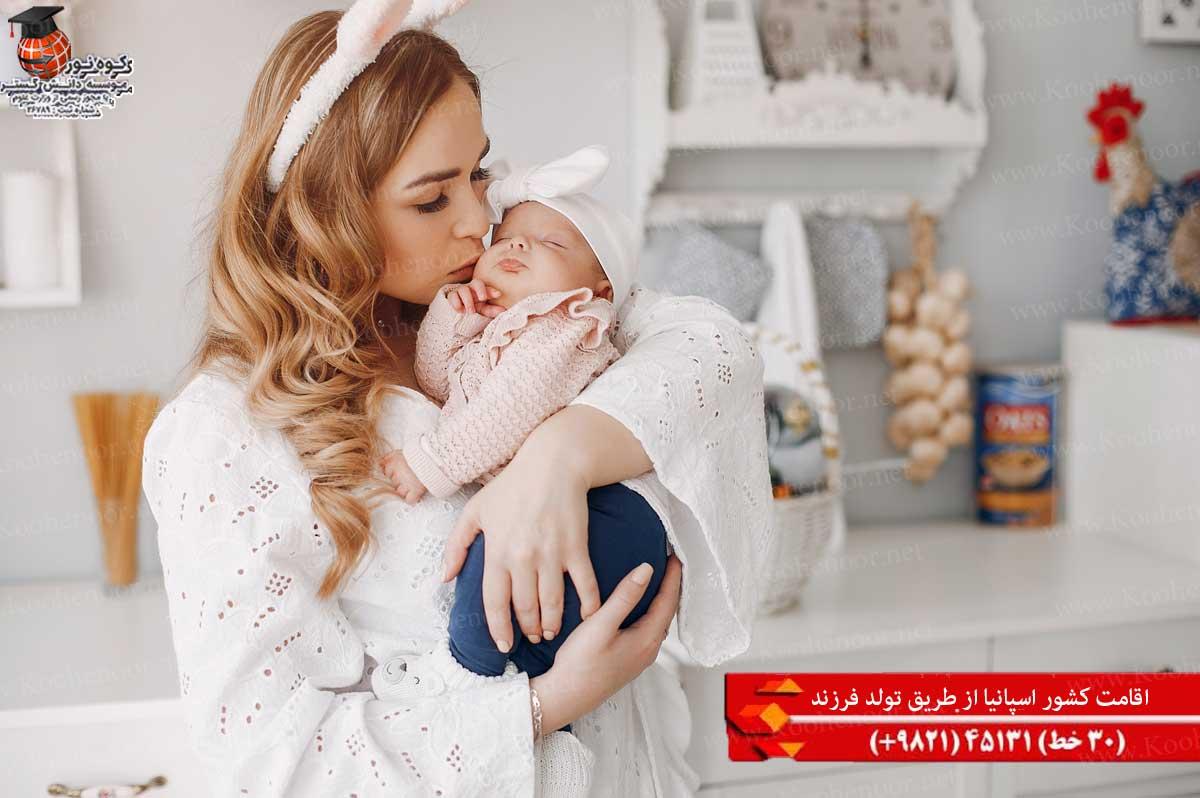 اقامت کشور اسپانیا از طریق تولد فرزند