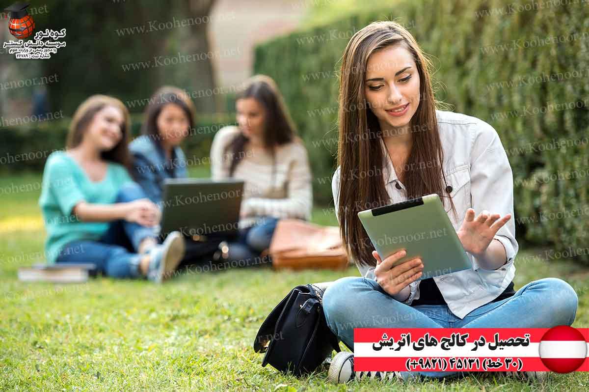 تحصیل در کالج های اتریش