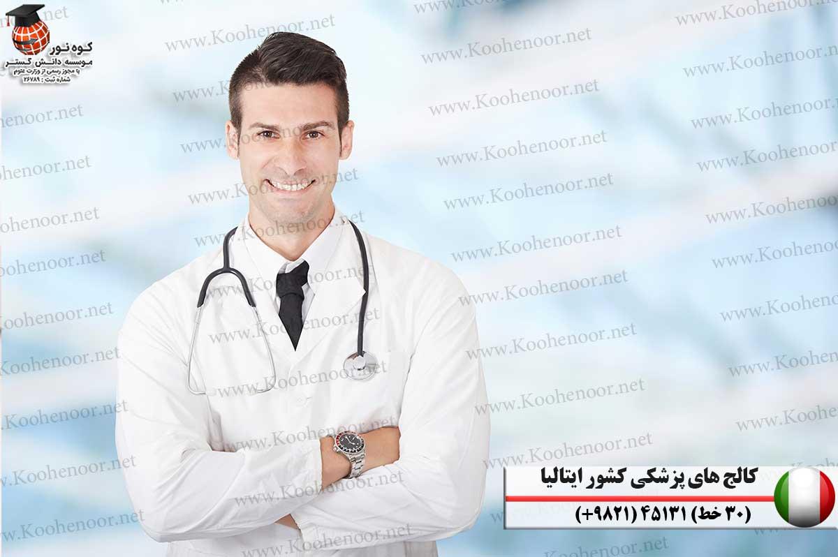 تعدادی از برترین و معتبرترین دانشگاه ها و کالج های انگلیسی زبان پزشکی کشور ایتالیا