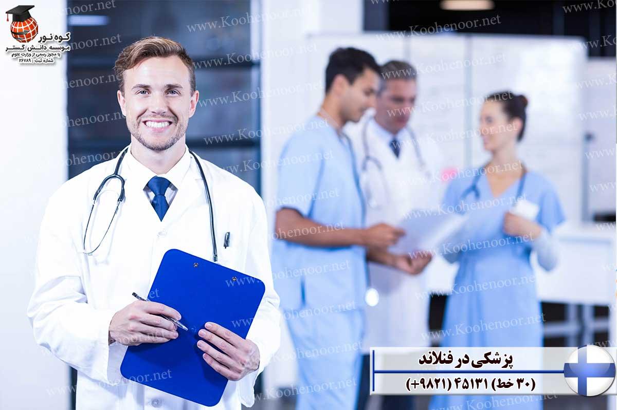 پزشکی در فنلاند