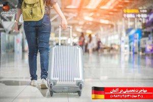 مهاجرت تحصیلی در آلمان