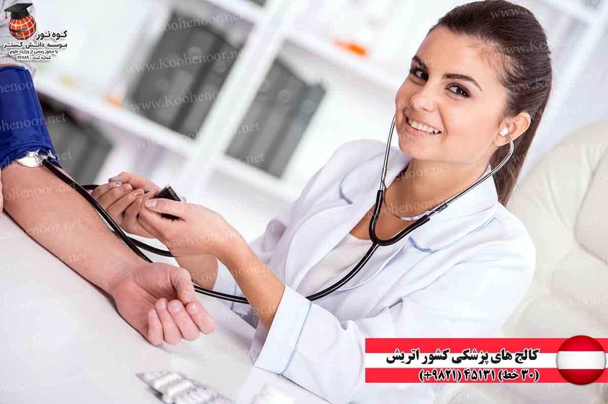 کالج های پزشکی کشور اتریش