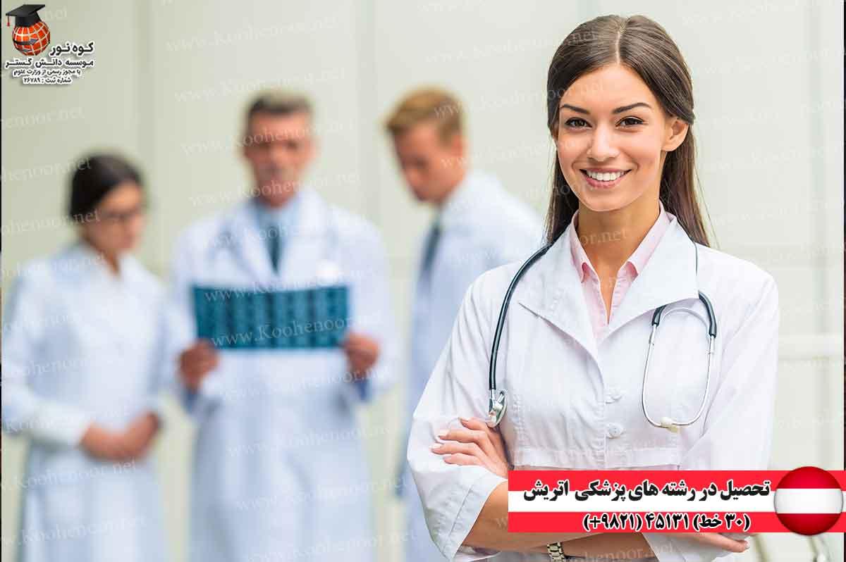 تحصیل در رشته های پزشکی در اتریش