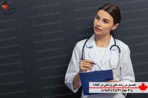 تحصیل در رشته های پزشکی در کانادا