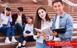 تحصیل دکتری اسپانیا