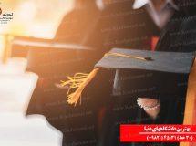 بهترین دانشگاههای دنیا