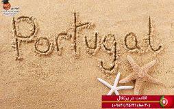 اقامت در پرتغال