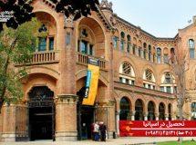 دانشگاه های مورد تایید وزارت علوم اسپانیا