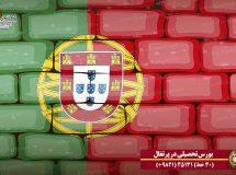 بورس تحصیلی در پرتغال