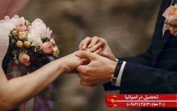 اقامت از طریق ازدواج در اسپانیا