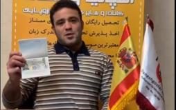 اخذ پذیرش از اسپانیا