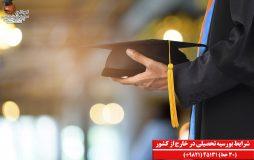 شرایط بورسیه تحصیلی در خارج از کشور