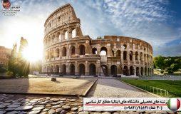 هترین رشته های تحصیلی در دانشگاه های ایتالیا در مقطع کارشناسی