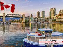 دوره های زبان در کانادا