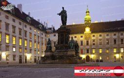 دوره های زبان در اتریش