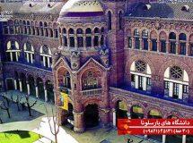 دانشگاه بارسلون