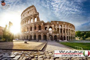 دوره های زبان در ایتالیا