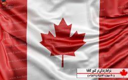 شرایط زندگی در کشور کانادا