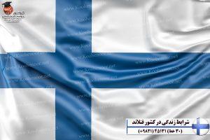 شرایط زندگی در کشور فنلاند